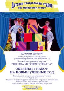 Школа игрового театра