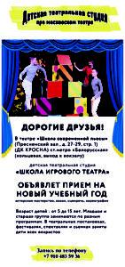 Школа игрового театра на Пресненском валу